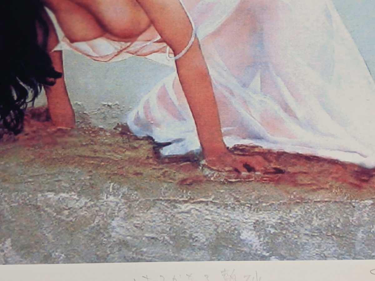 コレクター出品 西村春海作 人物画 リトグラフ シルクスクリーン 版画 はるかなる熱砂 24/150 美人画 直筆サイン入り_画像4