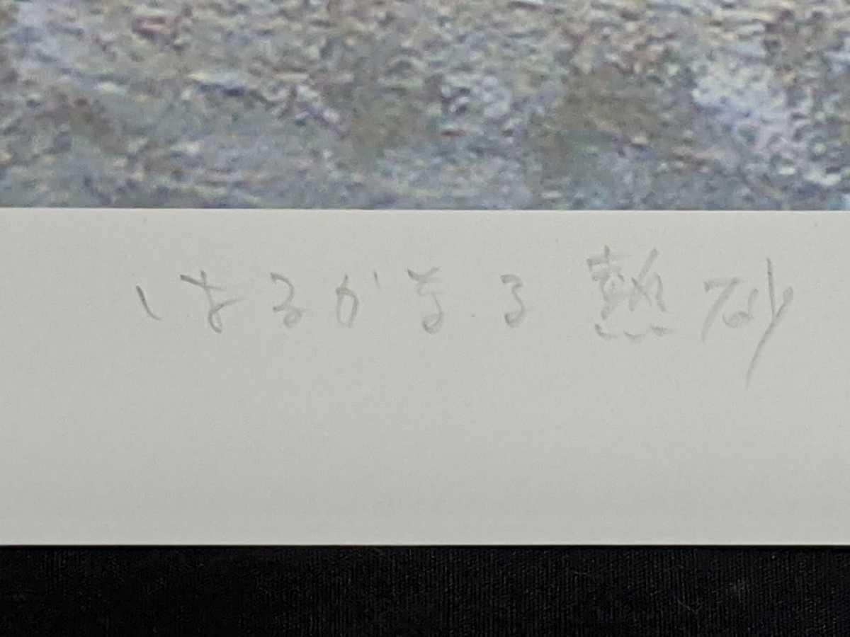 コレクター出品 西村春海作 人物画 リトグラフ シルクスクリーン 版画 はるかなる熱砂 24/150 美人画 直筆サイン入り_画像8