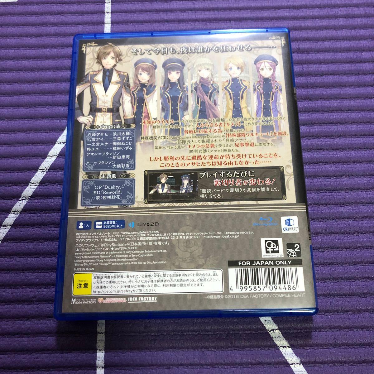 PS4 クロバラワルキューレ 【PS4】 クロバラノワルキューレ [通常版]