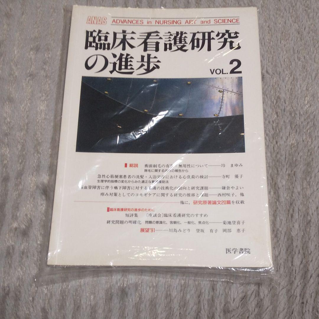 看護研究【臨床看護研究の進歩(vol.2)】
