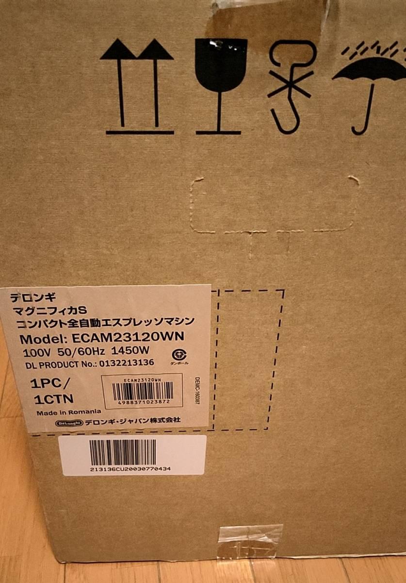 即納品可 2月購入 送料無料 メーカー保証付 未開封新品 デロンギ エスプレッソマシン マグニフィカ ECAM23120WN 白