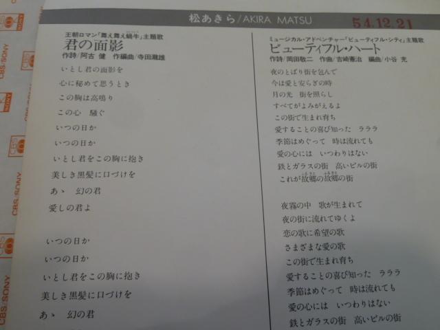 """白ラベル★松あきら「君の面影」★""""舞え舞え蝸牛""""主題歌_画像2"""