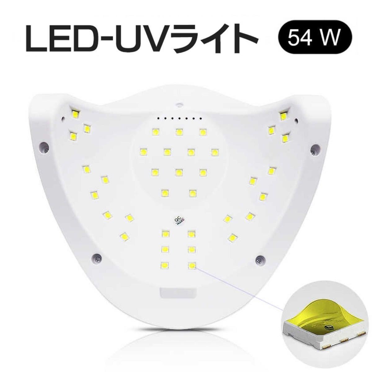 ハイパワー54W ネイルライト ジェルネイル レジン用 LED/UV/レジン