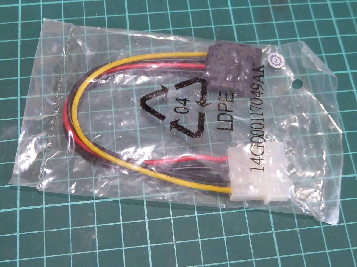 ペリフェラル 4pin(オス)⇔SATA電源15pin(メス) 変換ケーブル 201015801-1