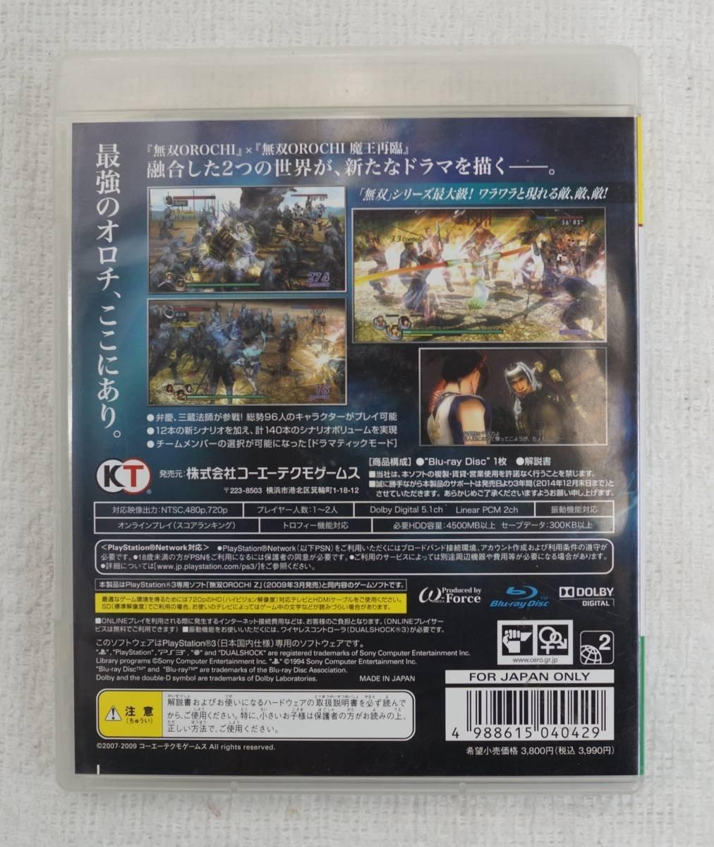 PS3ゲーム 無双OROCHI Z PlayStation3 the Best BLJM-55031