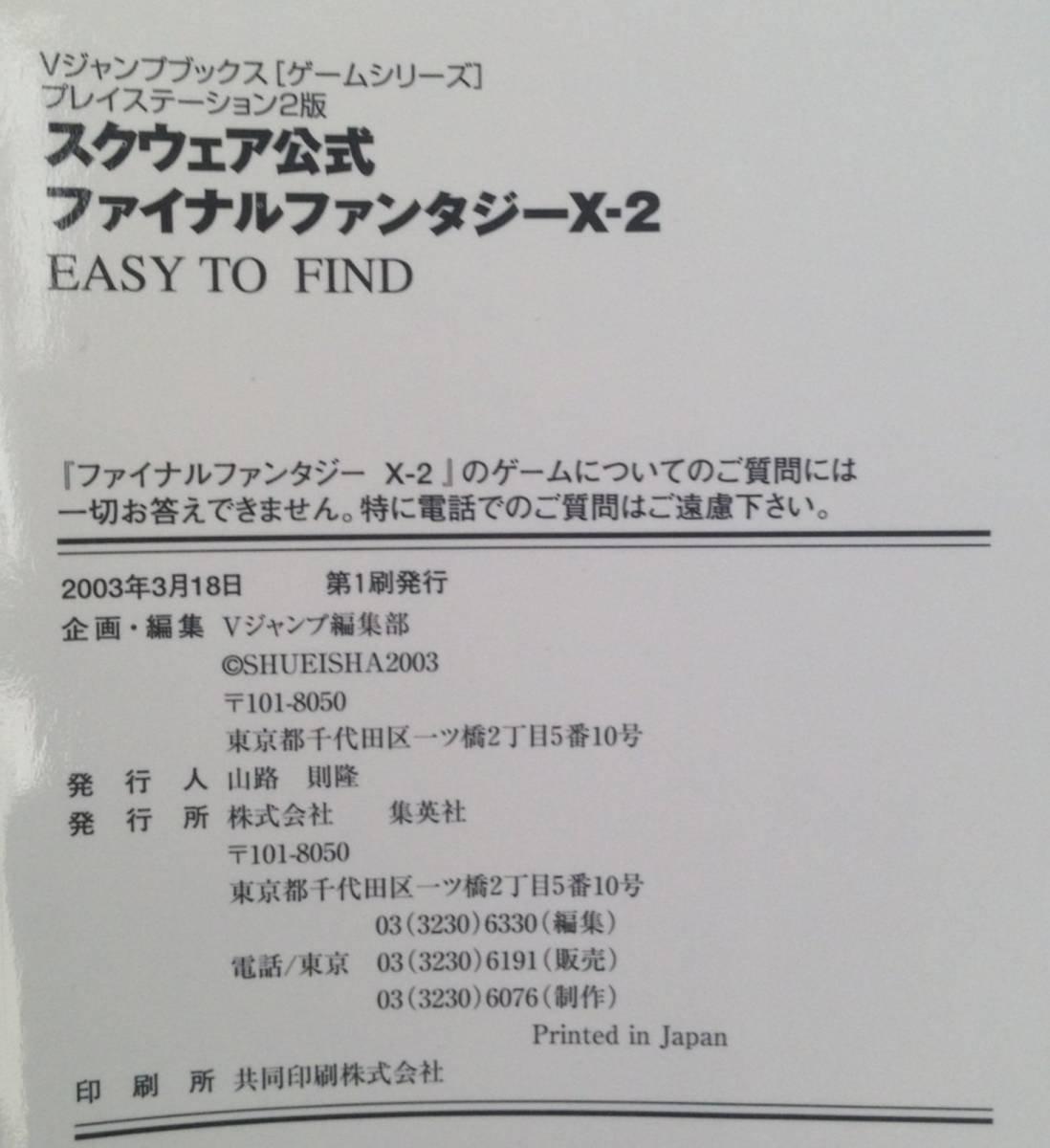 ファイナルファンタジー X-2 EASY TO FIND プレイステーション2版 スクウェア公式