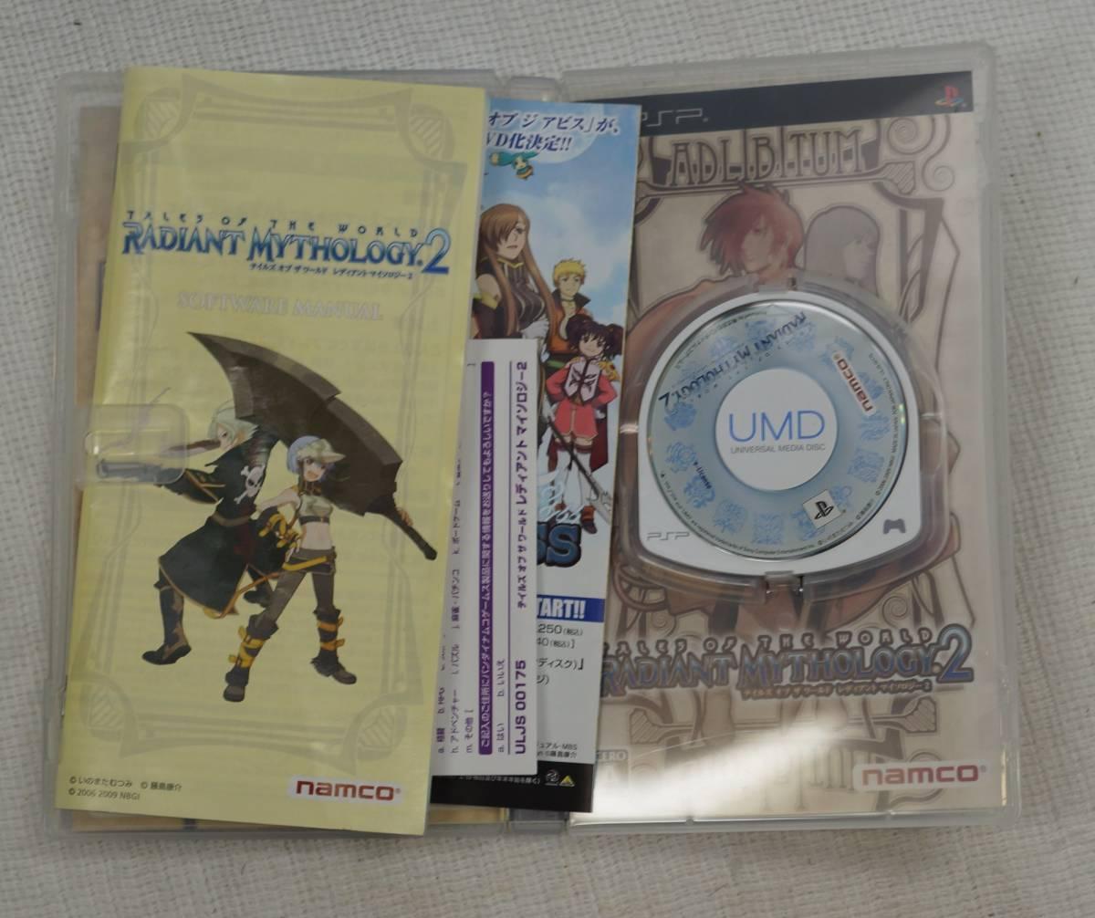 PSP ゲーム : テイルズ オブ ザ ワールド レディアント マイソロジー2