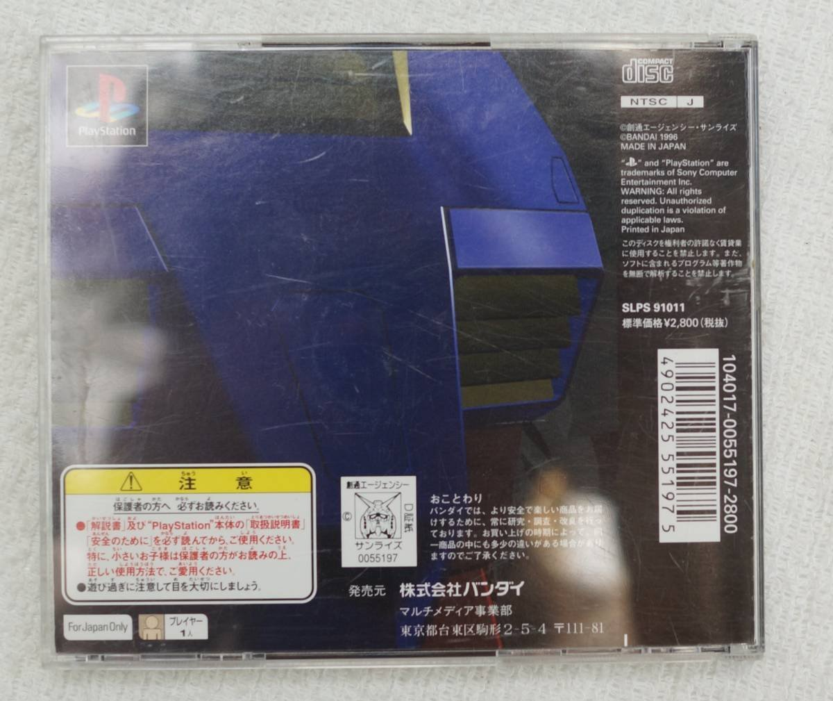 PS1 ゲーム 機動戦士ガンダム PlayStation the Best SLPS-91011