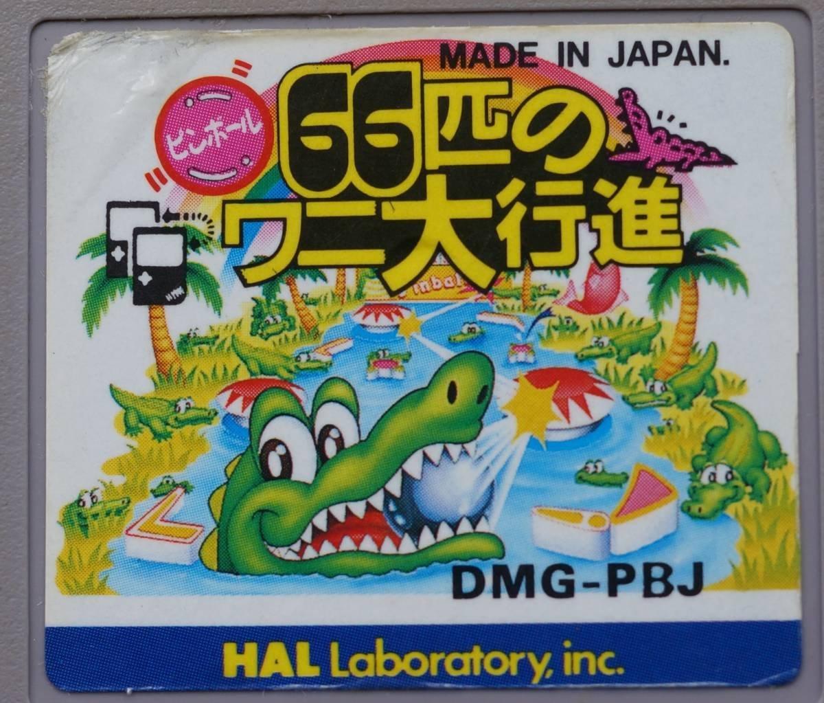 ゲームボーイ カートリッジ : 66匹のワニ大行進 DMG-PBJ