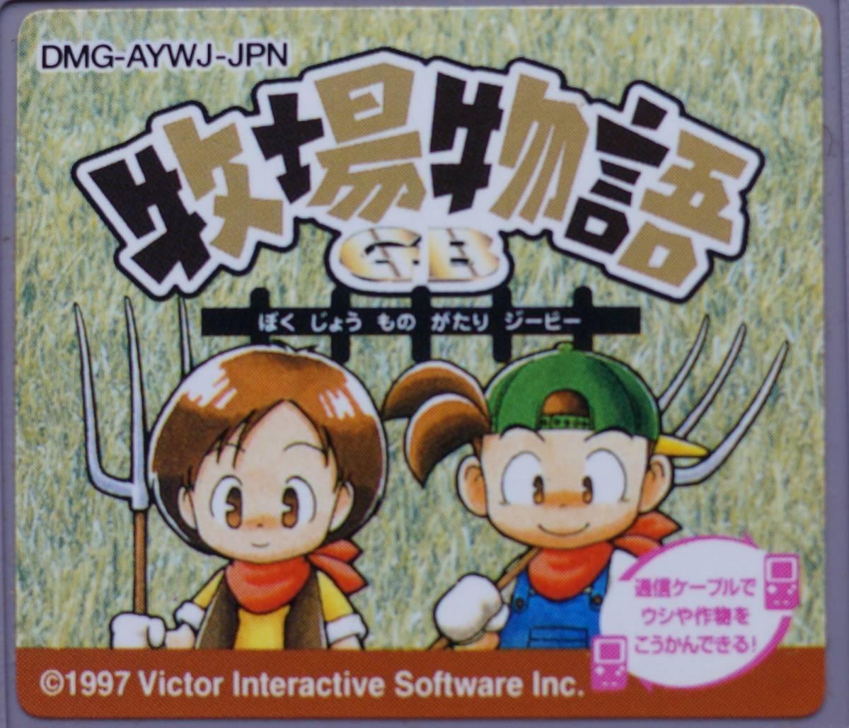 ゲームボーイ カートリッジ : 牧場物語 GB DMG-AYWJ