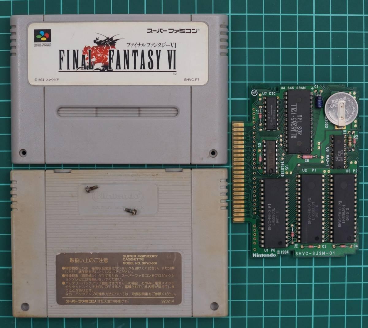 スーパーファミコン カートリッジ : FINAL FANTASY VI