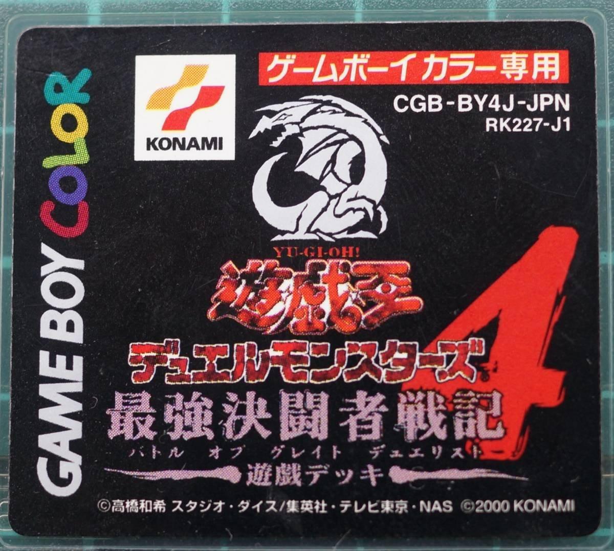 ゲームボーイ カラーカートリッジ : 遊戯王デュエルモンスターズ4 最強決闘者戦記 遊戯デッキ CGB-BY4J