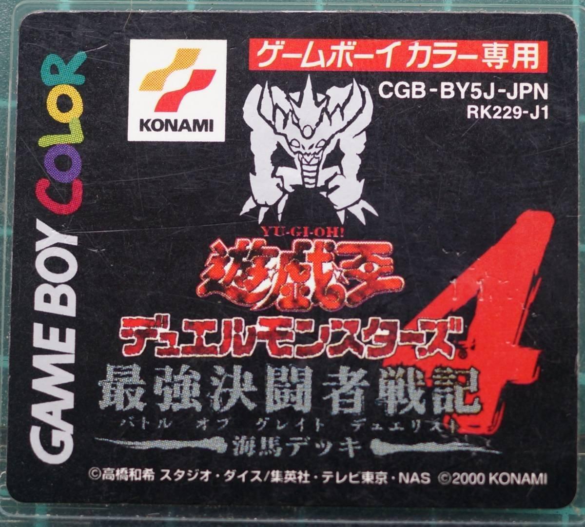 ゲームボーイ カラーカートリッジ : 遊戯王 デュエルモンスターズ4 最強決闘者戦記 CGB-BY5J-JPN