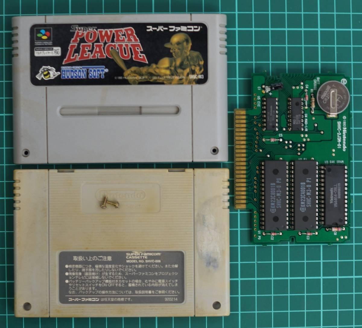 スーパーファミコン カートリッジ : スーパーパワーリーグ SHVC-M3