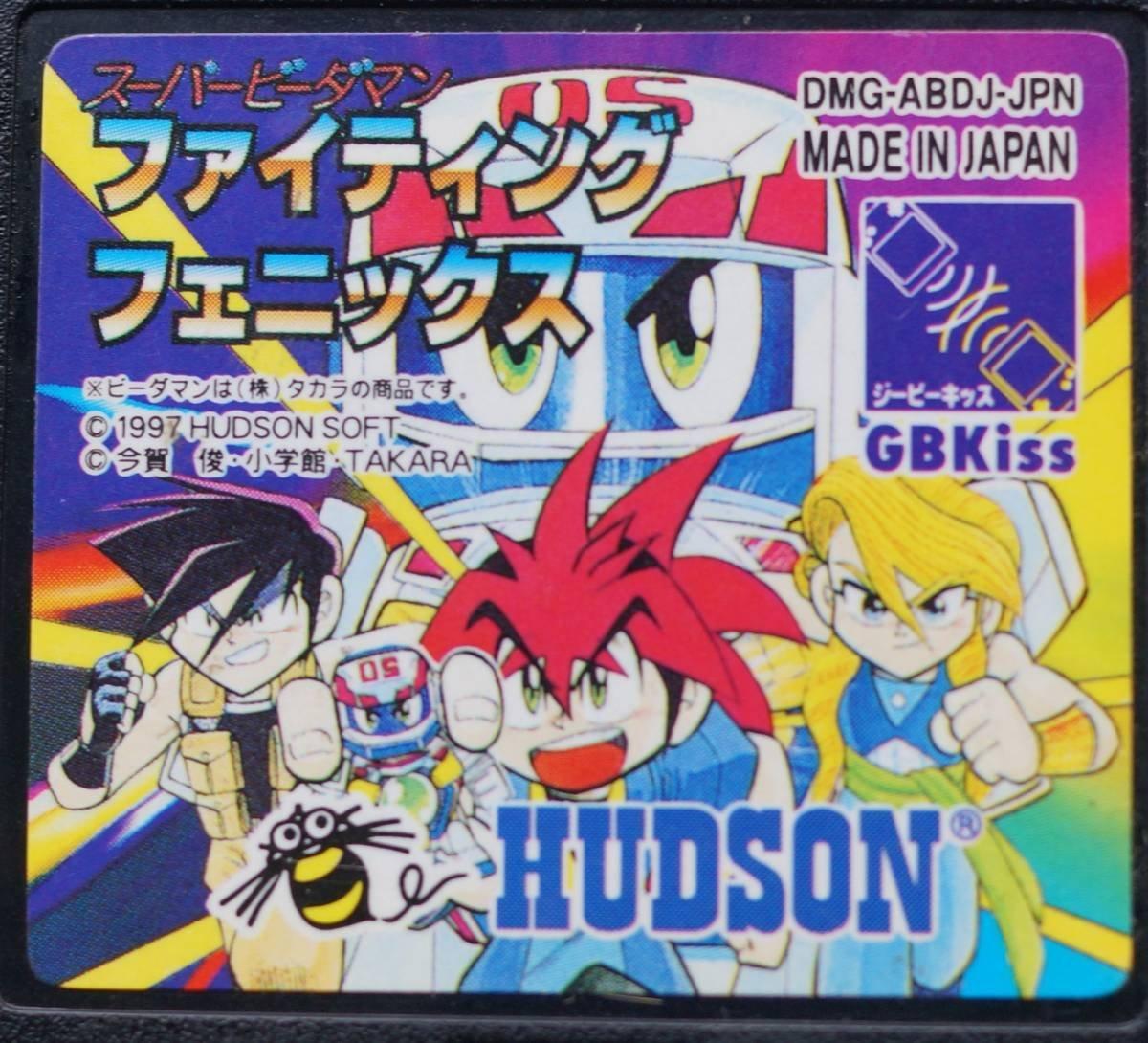 ゲームボーイ カラーカートリッジ : スーパービーダマン ファイティング フェィニックス DMG-ABDJ