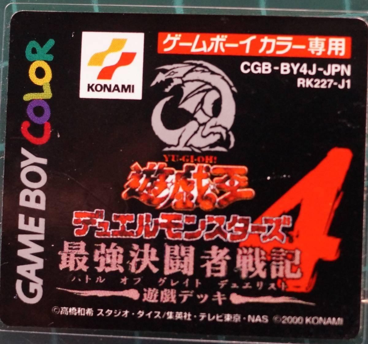 ゲームボーイカラーカートリッジ 遊☆戯☆王デュエルモンスターズ4 最強決闘者戦記 CGB-BY4J