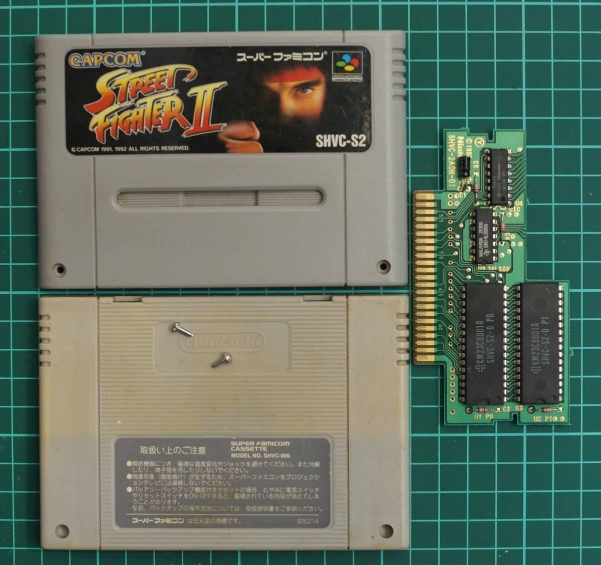 スーパーファミコン カートリッジ : ストリートファイターⅡ SHVC-S2