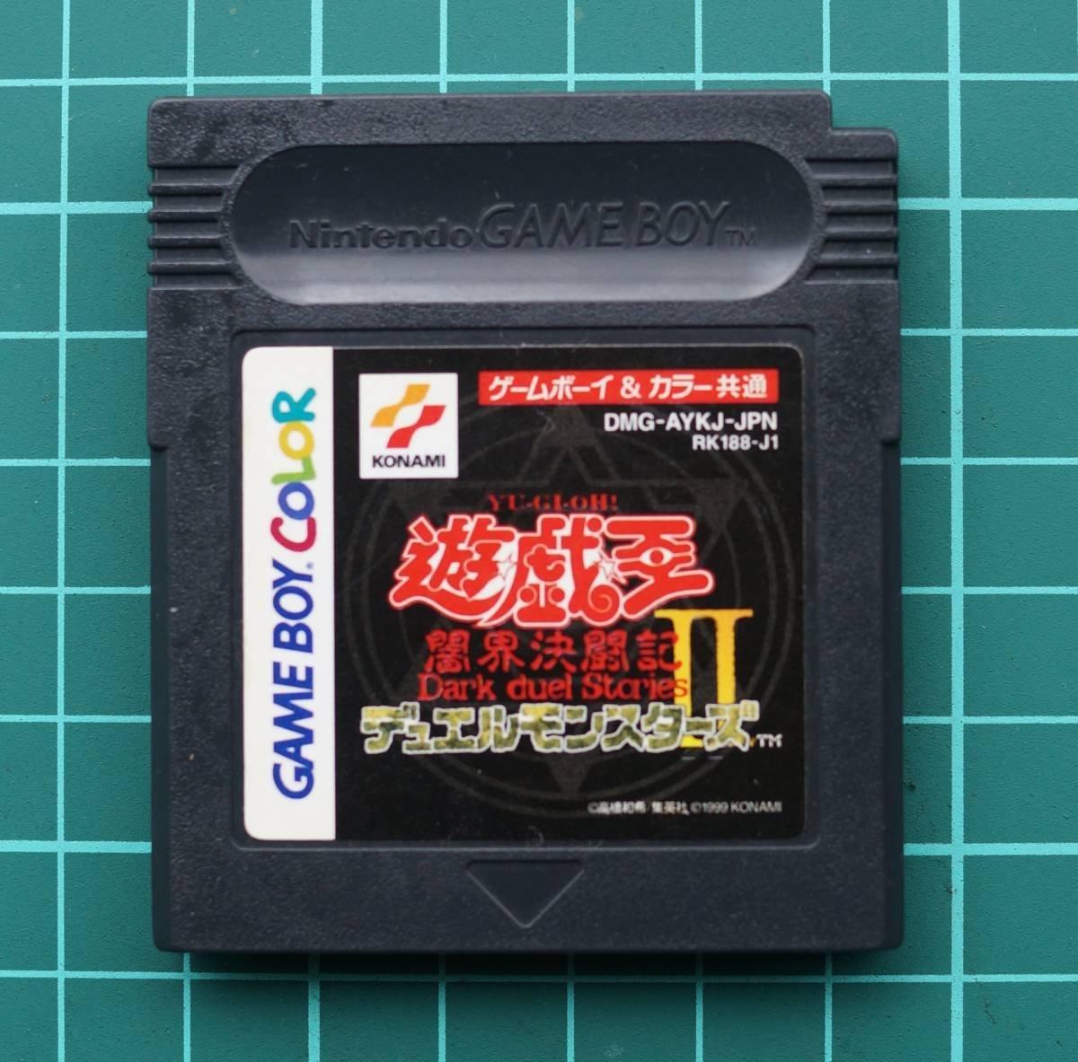 ゲームボーイ カラーカートリッジ : 遊戯王決闘モンスターII