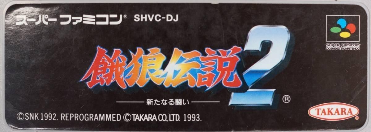 スーパーファミコン カートリッジ : 餓狼伝説2 SHVC-DJ
