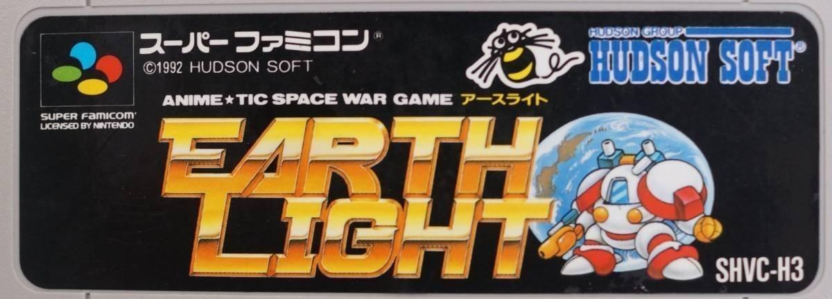 スーパーファミコン カートリッジ : EARTH LIGHT SHVC-H3 *