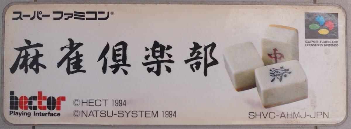 * スーパーファミコン カートリッジ : 麻雀 倶楽部 MAHJONG CLUB SHVC-AHMJ