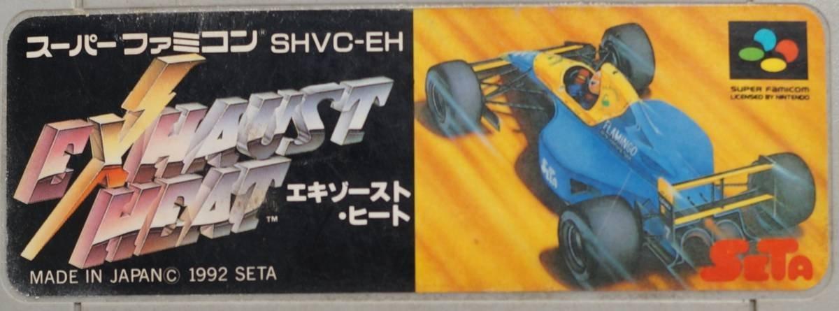スーパーファミコン カートリッジ : EXHAUST HEAT ( エキゾースト・ヒート ) SHVC-EH