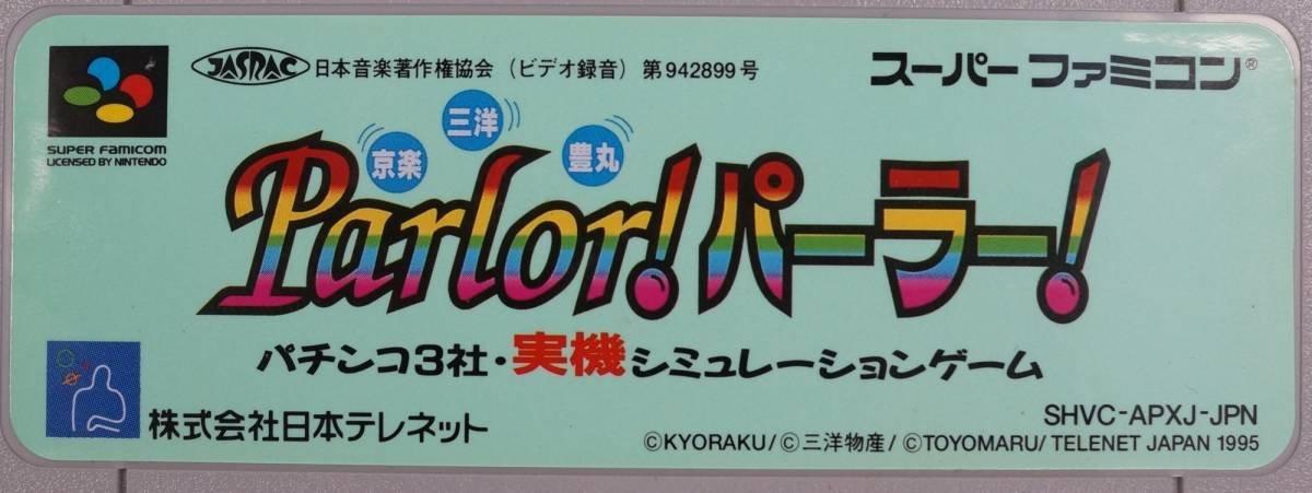 スーパーファミコン カートリッジ : Parlor! パーラー! SHVC-APXJ