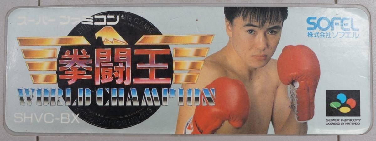 スーパーファミコン カートリッジ : 拳闘王ワールドチャンピオン SHVC-BX *