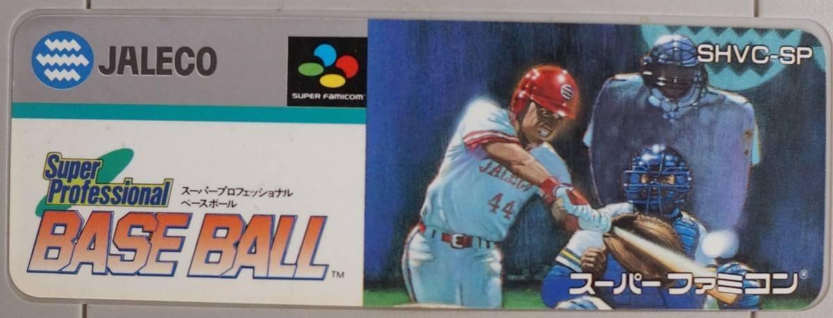 スーパーファミコン カートリッジ : スーパープロフェッショナルベースボール SHVC-SP
