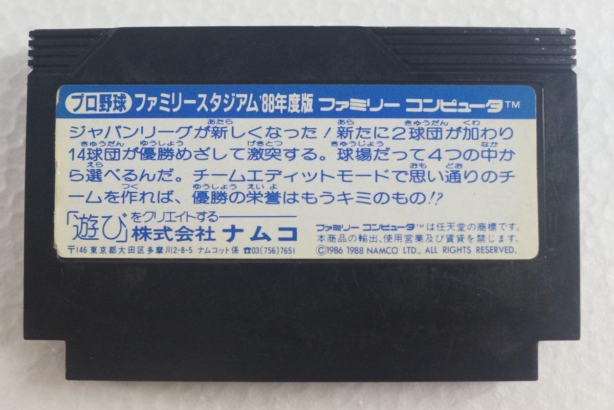 ファミコンカートリッジ : プロ野球ファミリースタジアム'88 NAM-FS88-4900