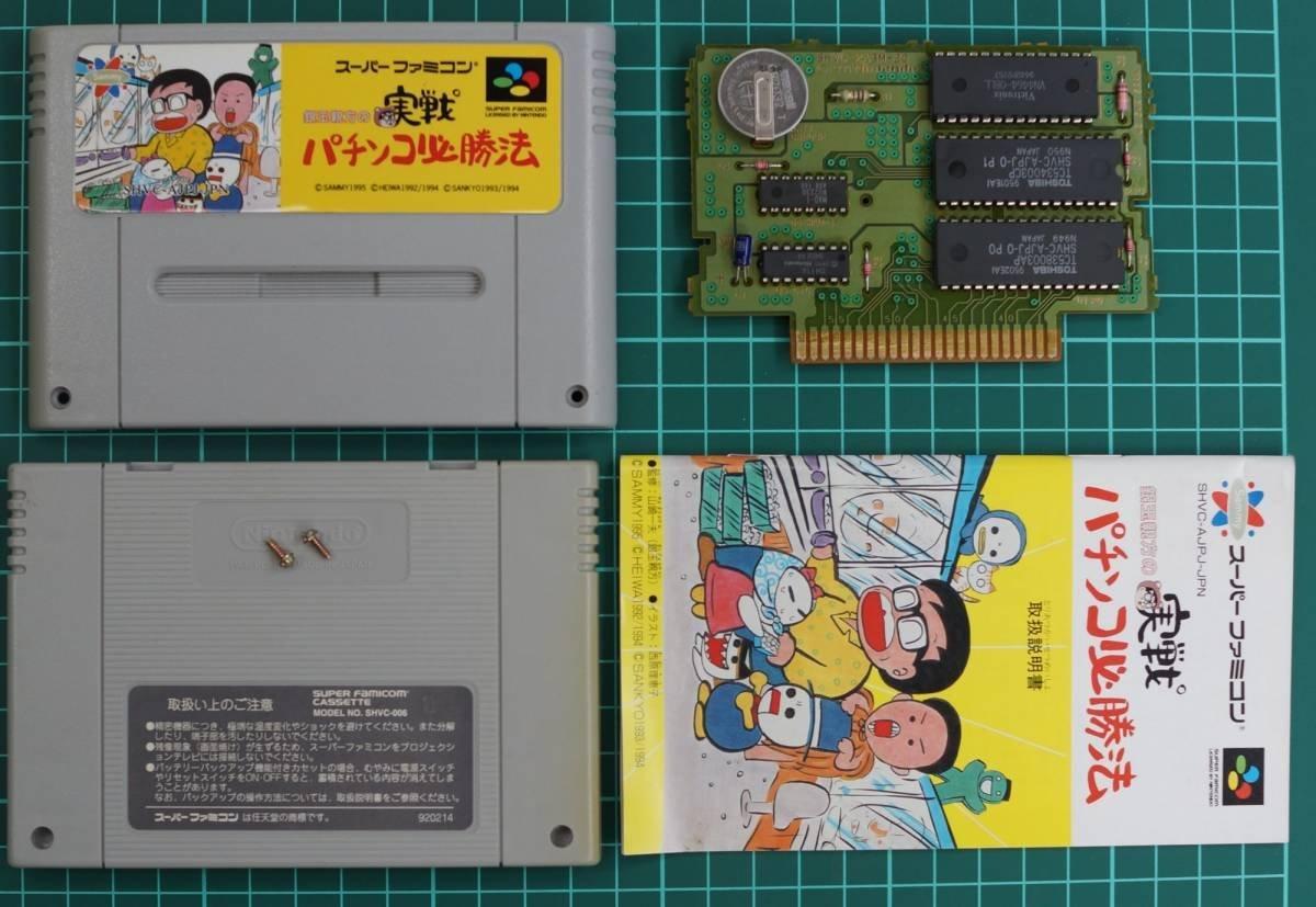 スーパーファミコン カートリッジ : 銀玉親方の実戦パチンコ必勝法 SHVC-AJPJ