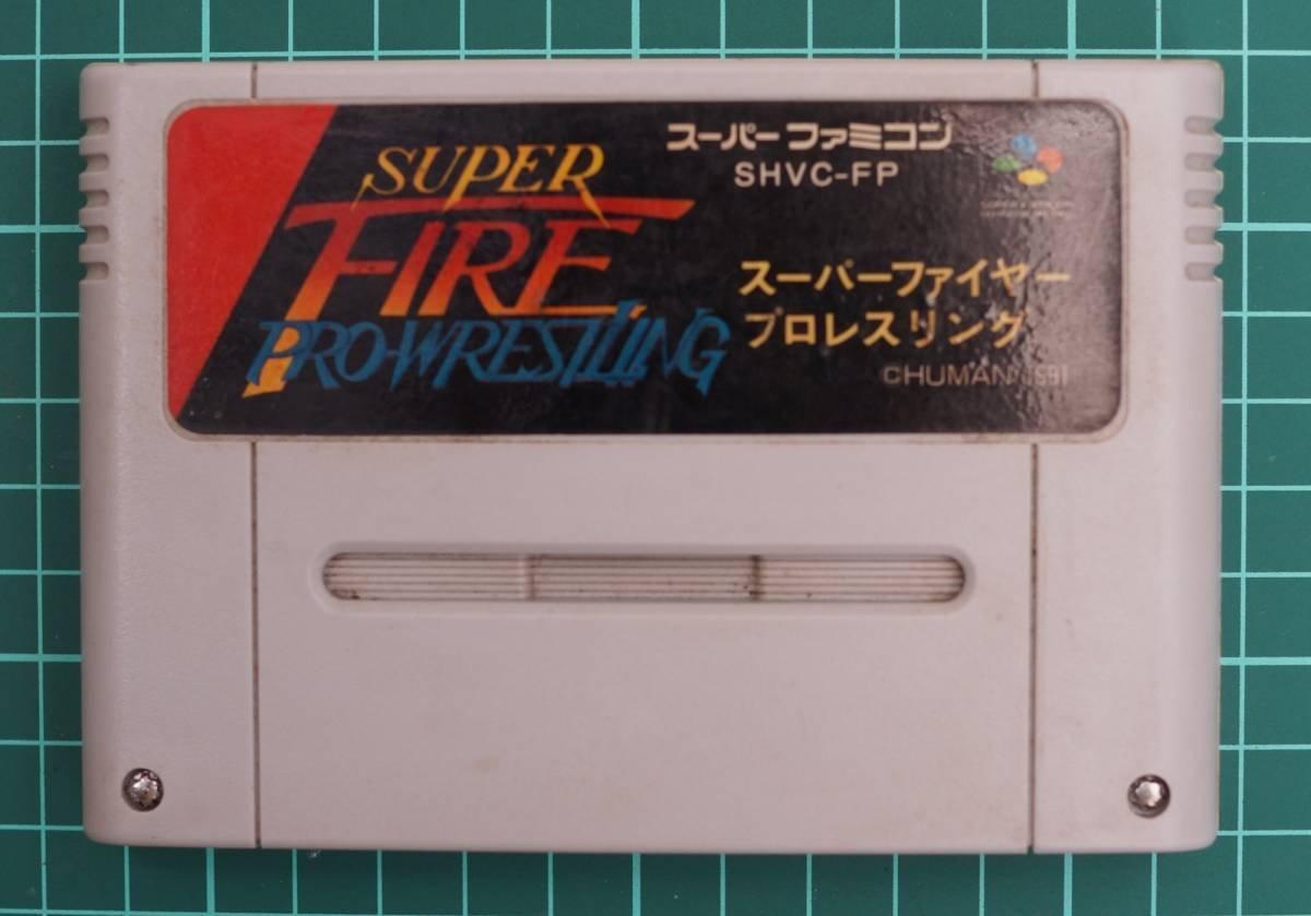 スーパーファミコン カートリッジ : スーパーファイヤープロレスリング SHVC-FP