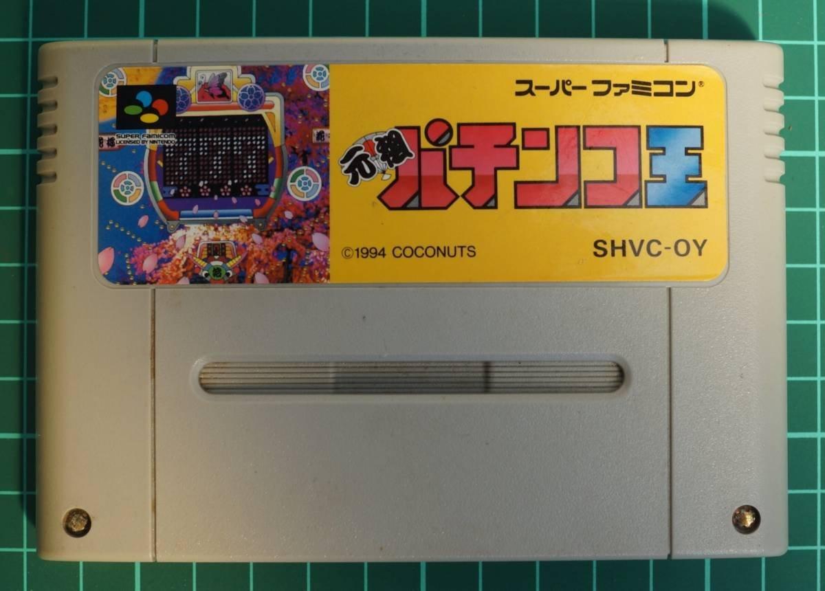 スーパーファミコン カートリッジ : 元祖パチンコ王 SHVC-OY