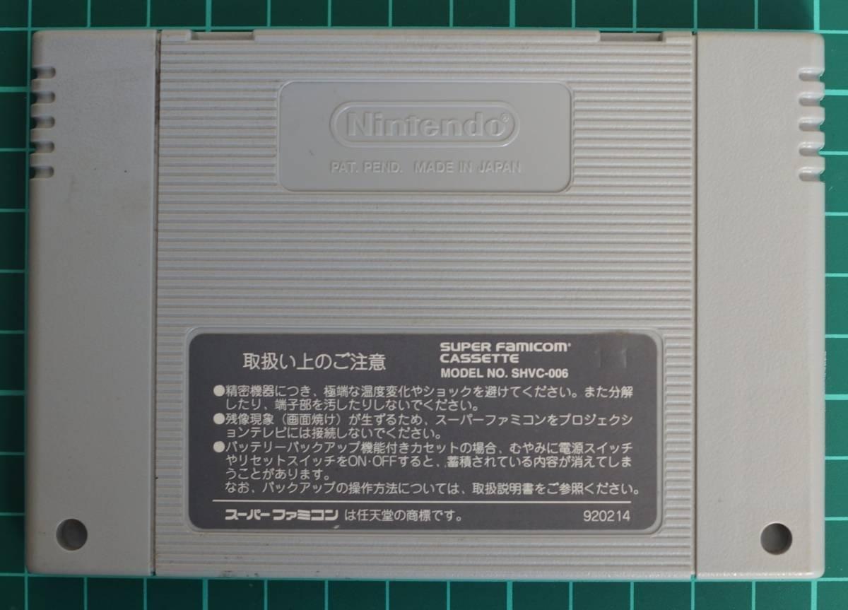 スーパーファミコン カートリッジ : ファイプロ女子オールスタードリームスラム SHVC-J4
