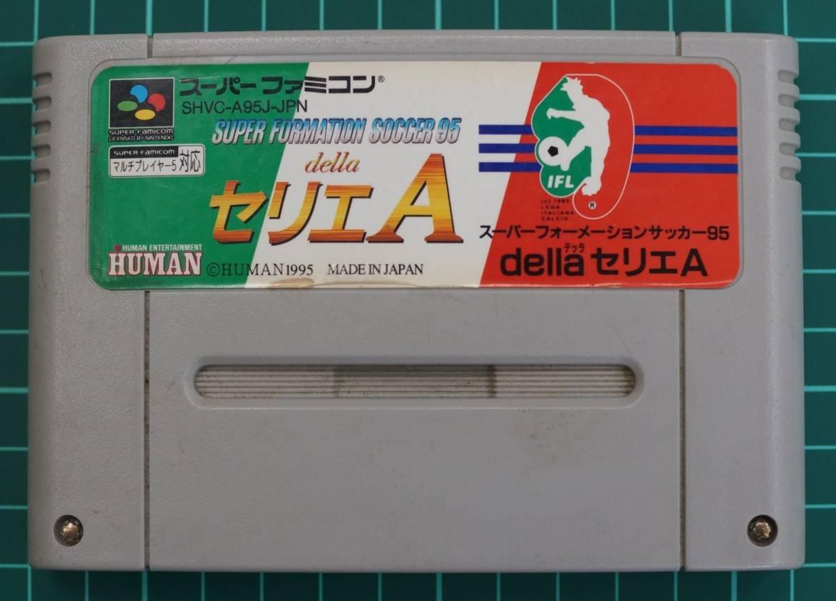 スーパーファミコン カートリッジ : スーパーフォーメーションサッカー95 della セリエA A95J