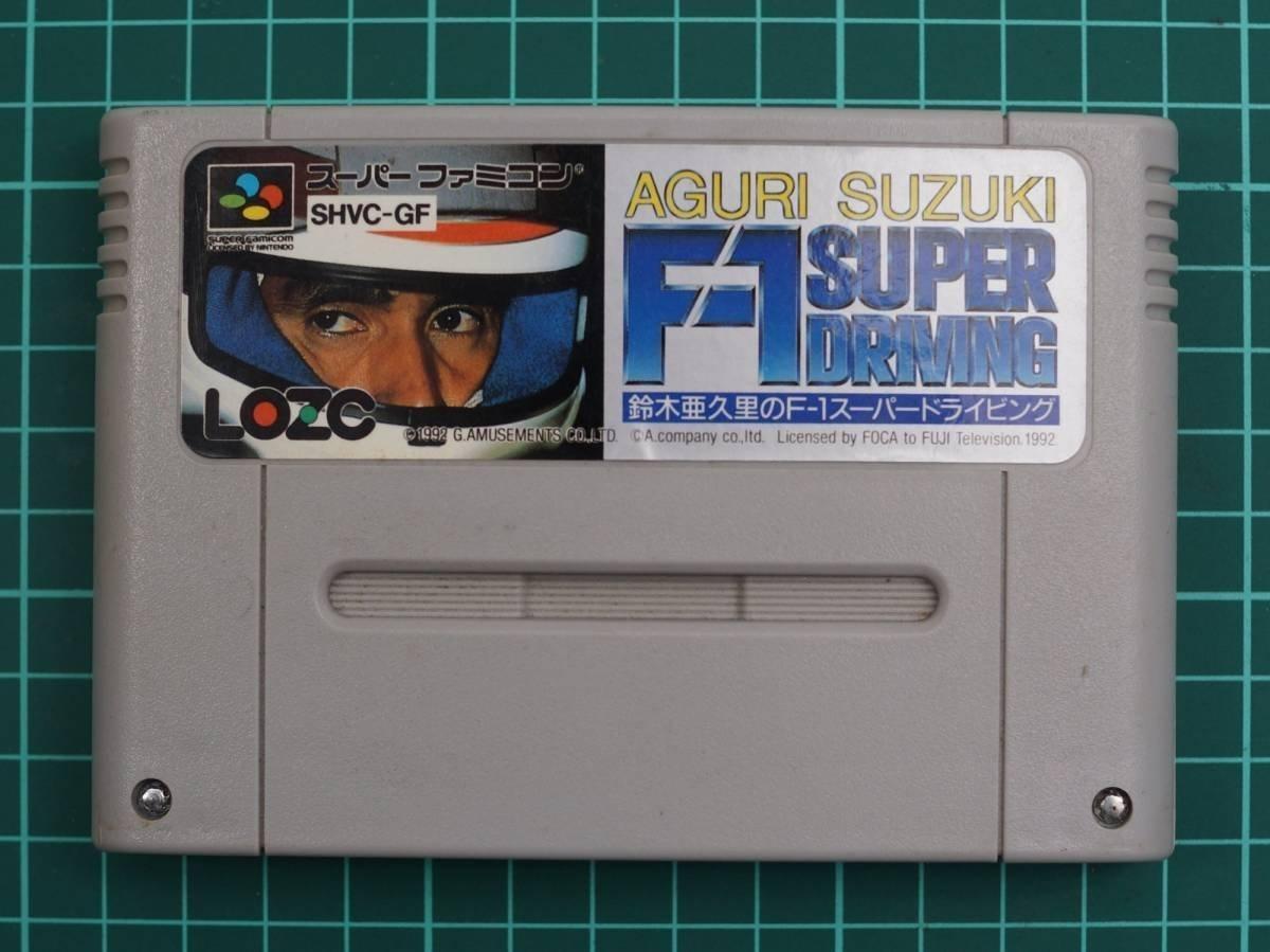 スーパーファミコン カートリッジ : 鈴木亜久里のF-1スーパードライビング SHVC-GF