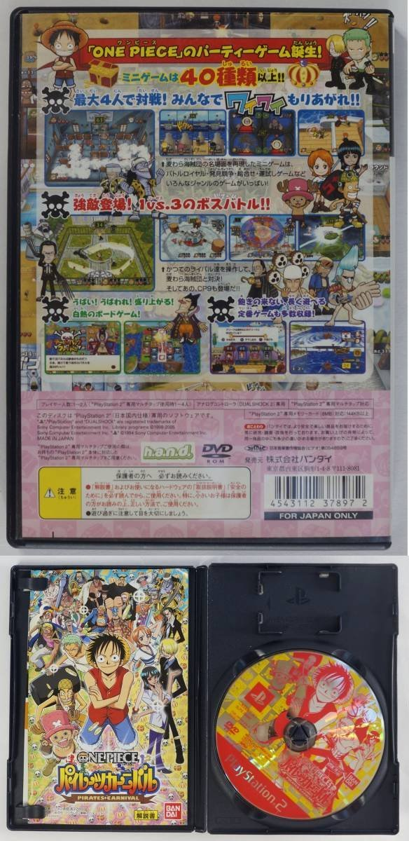 "PS2 ゲーム ワンピース パイレーツカーニバル ""PlayStation 2""(SCPH-70000シリーズ)専用マルチタップ SLPS-25584"