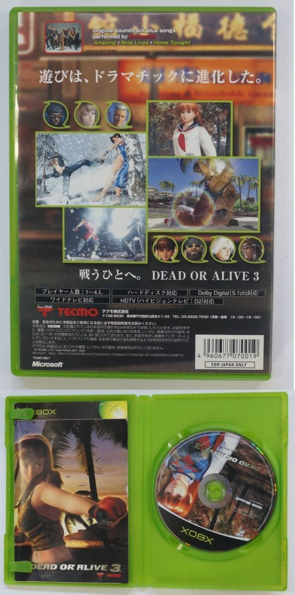 Xbox ゲーム DEAD OR ALIVE 3