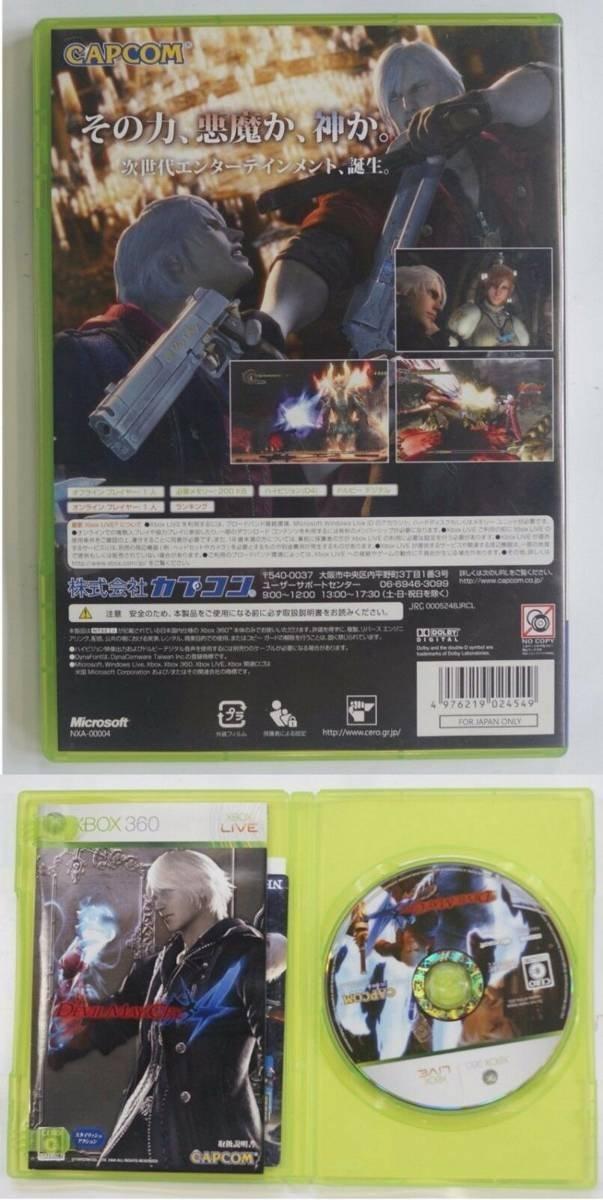 Xbox360 ゲーム DEVIL MAY CRY 4