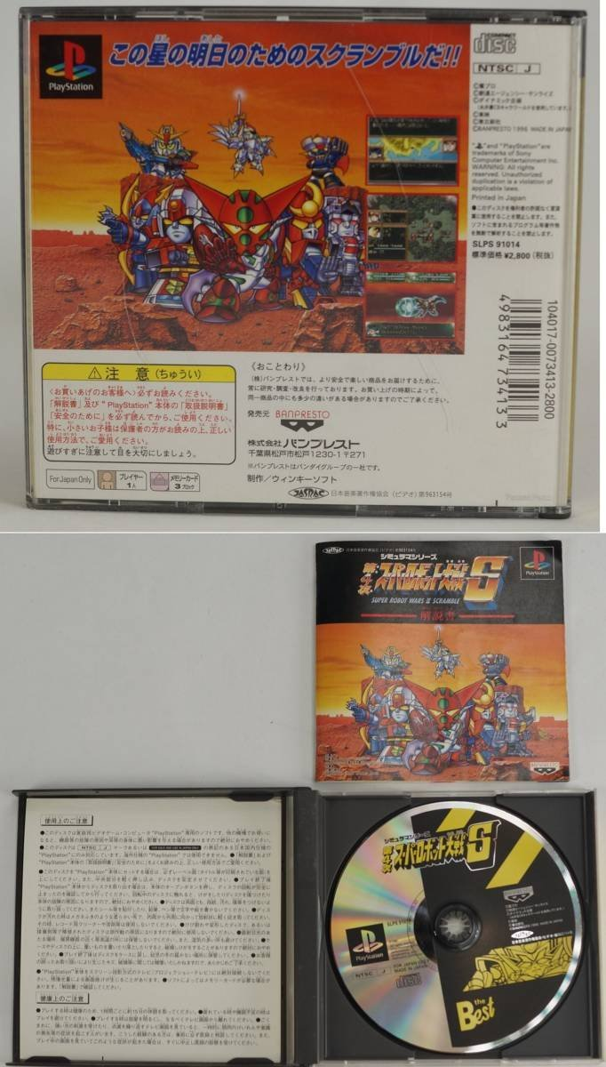 PS1 ゲーム 第4次スーパーロボット大戦S PlayStation the Best SLPS-91014