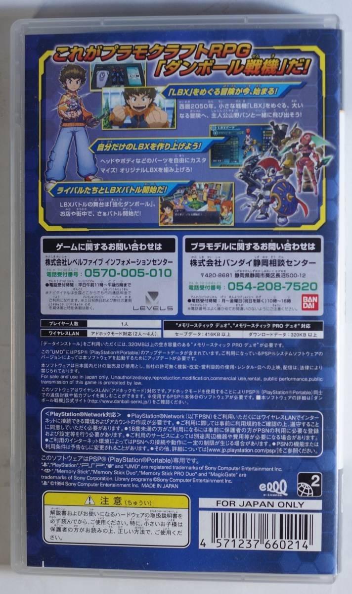 PSP ゲーム ダンボール戦機 ULJS-00361