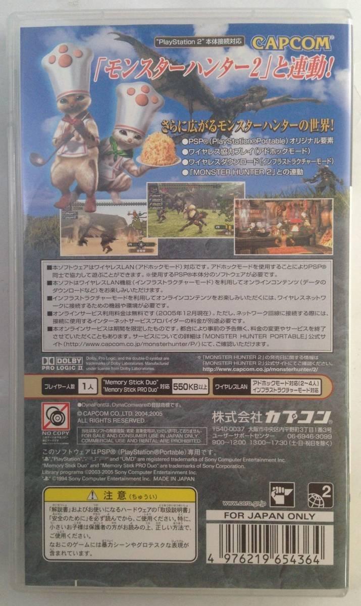 PSP ゲーム モンスターハンター ポータブル ULJM-05066