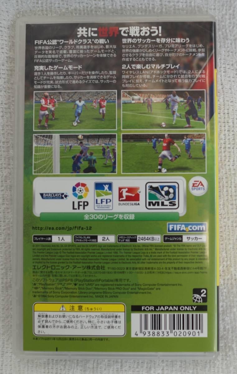 PSPゲーム EA BEST HITS FIFA 12 ワールドクラス サッカー ULJM-06087