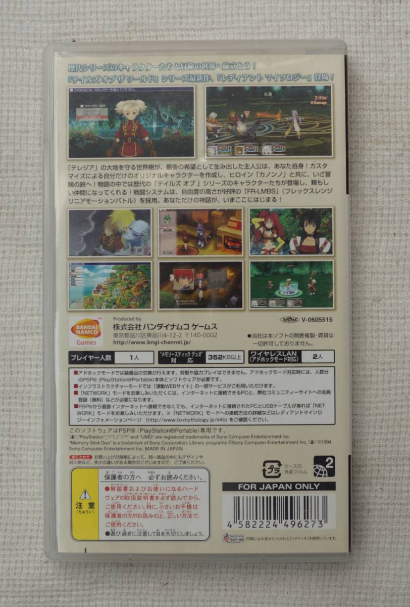 PSP ゲーム テイルズ オブ ザ ワールド レディアント マイソロジー ULJS-00093