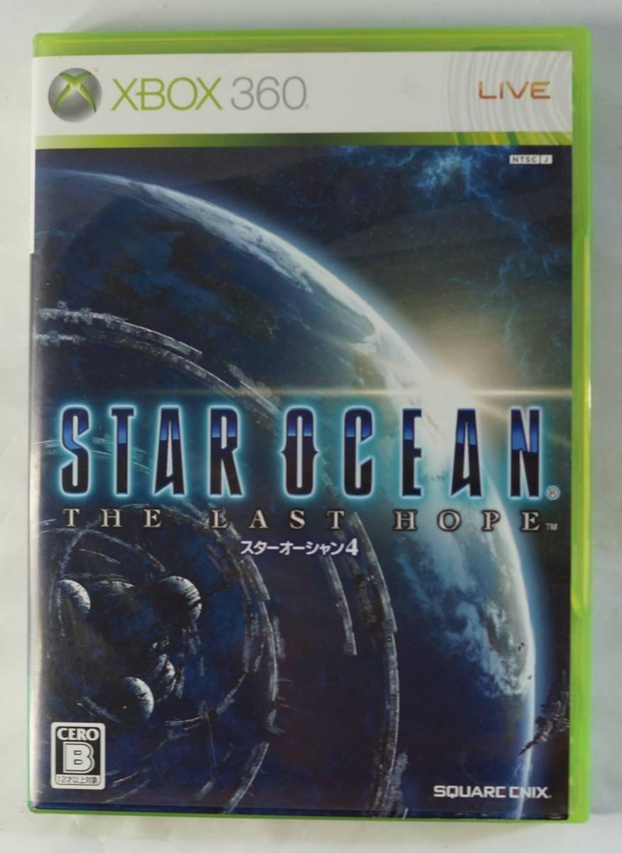 Xbox360 ゲーム STAR OCEAN THE LAST HOPE