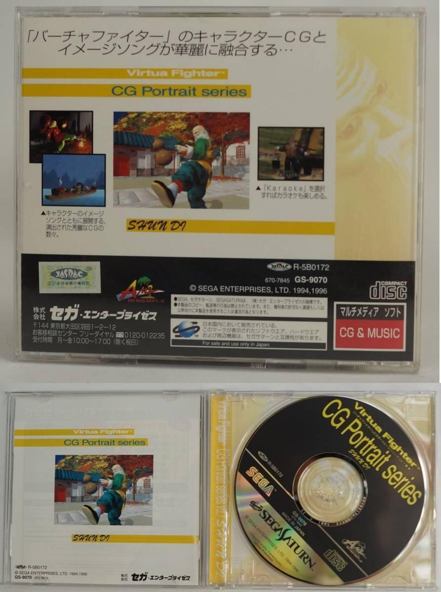 セガ サターン バーチャファイター CGポートレートシリーズ Vol.7 舜帝 GS-9070