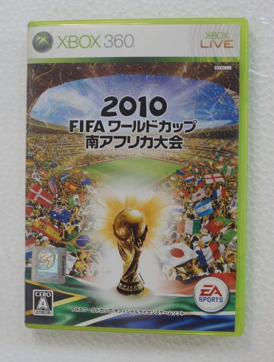 Xbox360 ゲーム2010 FIFA ワールドカップ 南アフリカ大会
