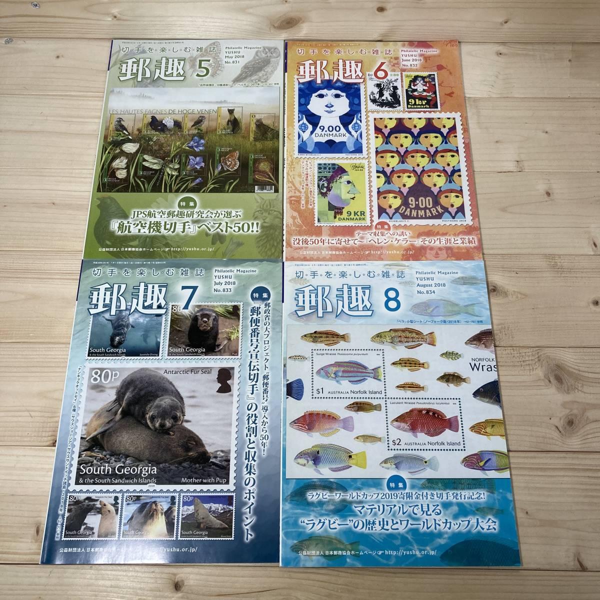 SA12-45 郵趣 2018年1月~12月 12冊セット / 日本郵趣協会刊_画像3