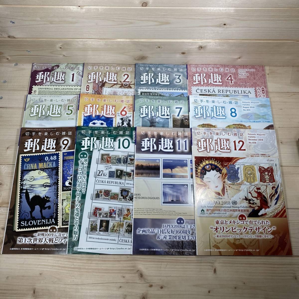 SA12-45 郵趣 2018年1月~12月 12冊セット / 日本郵趣協会刊_画像1