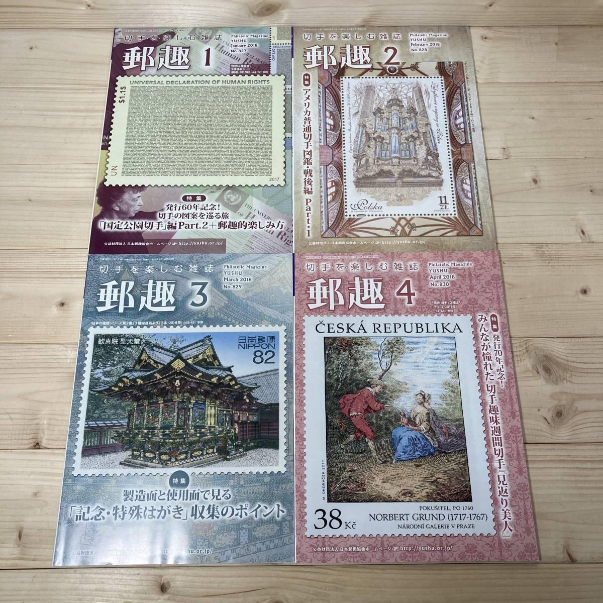 SA12-45 郵趣 2018年1月~12月 12冊セット / 日本郵趣協会刊_画像2